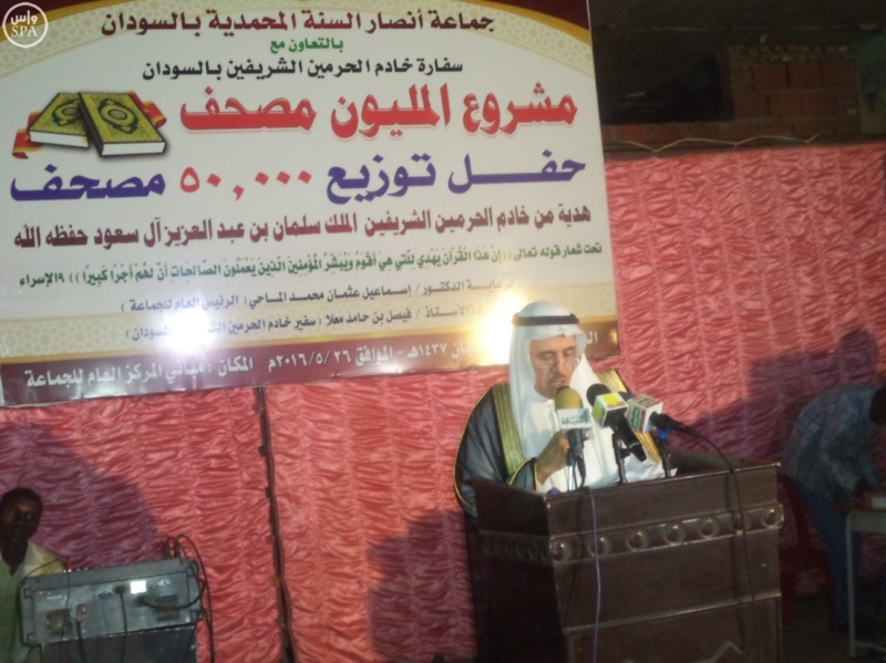 خادم الحرمين الشريفين يقدم 50 ألف نسخة من المصحف الشريف هدية للسودان4