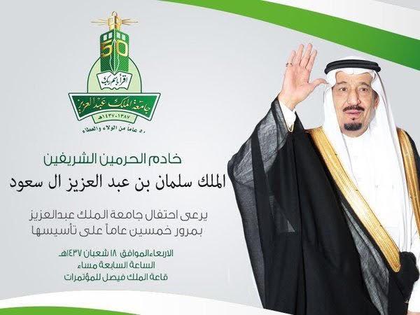 خادم_الحرمين يرعى الاحتفالية الـ50 لجامعة المؤسس في جدة