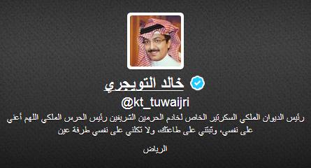 خالد التويجري تويتر