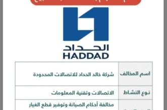 التجارة تغرّم شركة خالد الحداد للاتصالات - المواطن