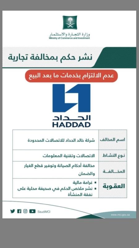 التجارة تغرّم شركة خالد الحداد للاتصالات