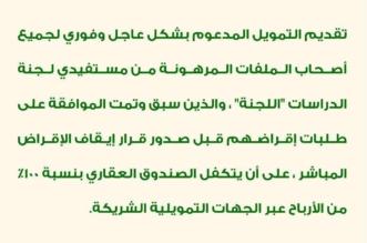 خبر سار وعاجل من التنمية العقارية لأصحاب الملفات المرهونة من مستفيدي اللجنة - المواطن
