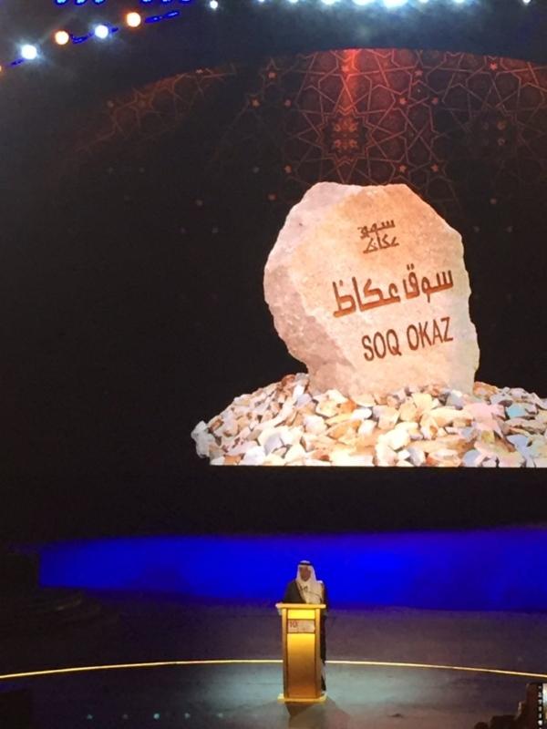 خالد الفيصل يفتتح سوق عكاظ (3)