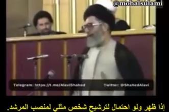 شاهد.. فيديو يؤكد عدم شرعية استمرار خامنئي في زعامة إيران - المواطن
