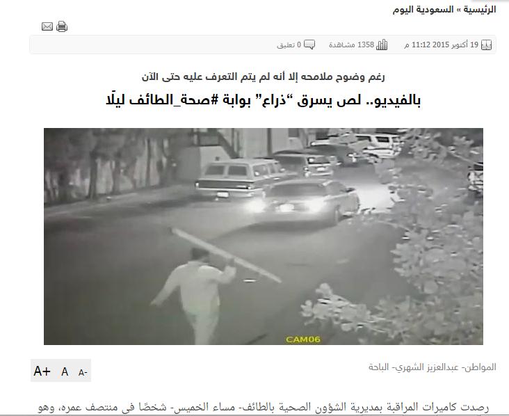 خبر سرقة ذراع بوابة مستشفى الطائف