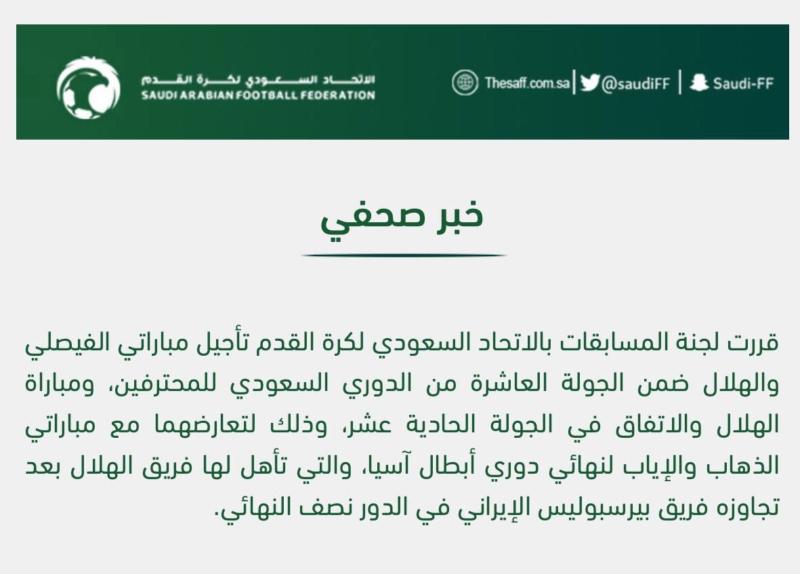 لجنة المسابقات تقرر تأجيل مباراتي الهلال أمام الفيصلي والاتفاق - المواطن