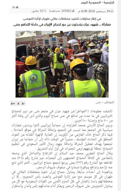 خبر-حجاج-ايران