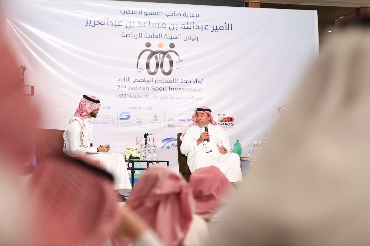 ختام لقاء جدة للاستثمار الرياضي (4)