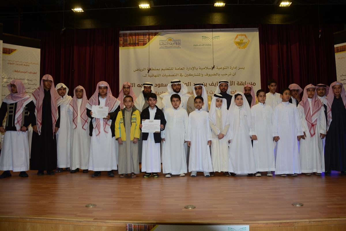 ختام مسابقة الأمير نايف للحديث النبوي بتأهل ثلاثة طلاب من منطقة الرياض (1)