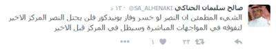 خروج الاندية السعودية1