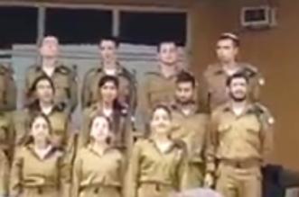 بالفيديو.. الكورال العسكري الإسرائيلي يهدي أغنية عاطفية للإيرانيين بالفارسية - المواطن