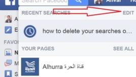 خطوات تخلصك من احتفاظ فيسبوك بكل أسرارك (2)