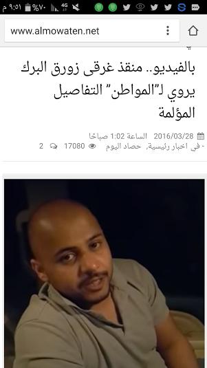 خيرية البرك تكرم منقذ غرقى القارب الثمانية10