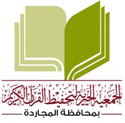 خيرية تحفيظ القرآن بالمجاردة