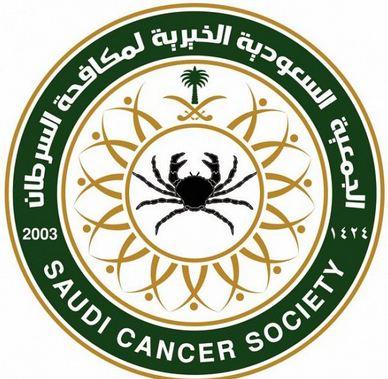 خيرية-مكافحة-السرطان