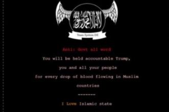 داعش يخترق موقع