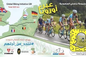 """""""دراجتي السعودية"""" يخوض منافسات دولية في أوروبا - المواطن"""
