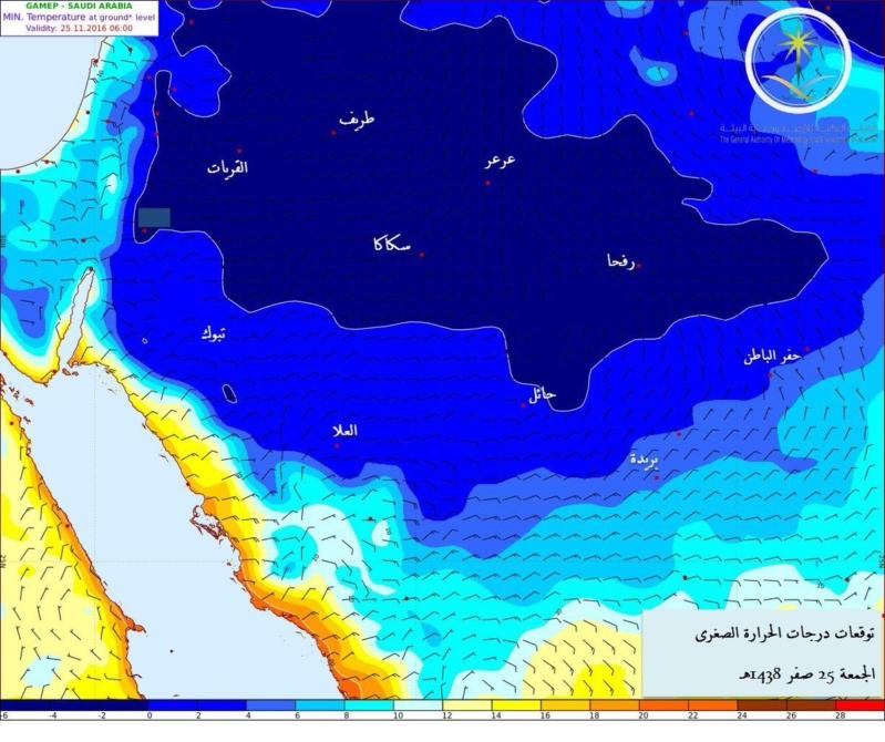 درجات الحرارة الارصاد طقس