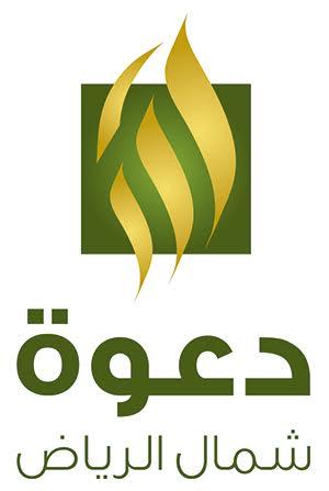 دعوة-شمال الرياض