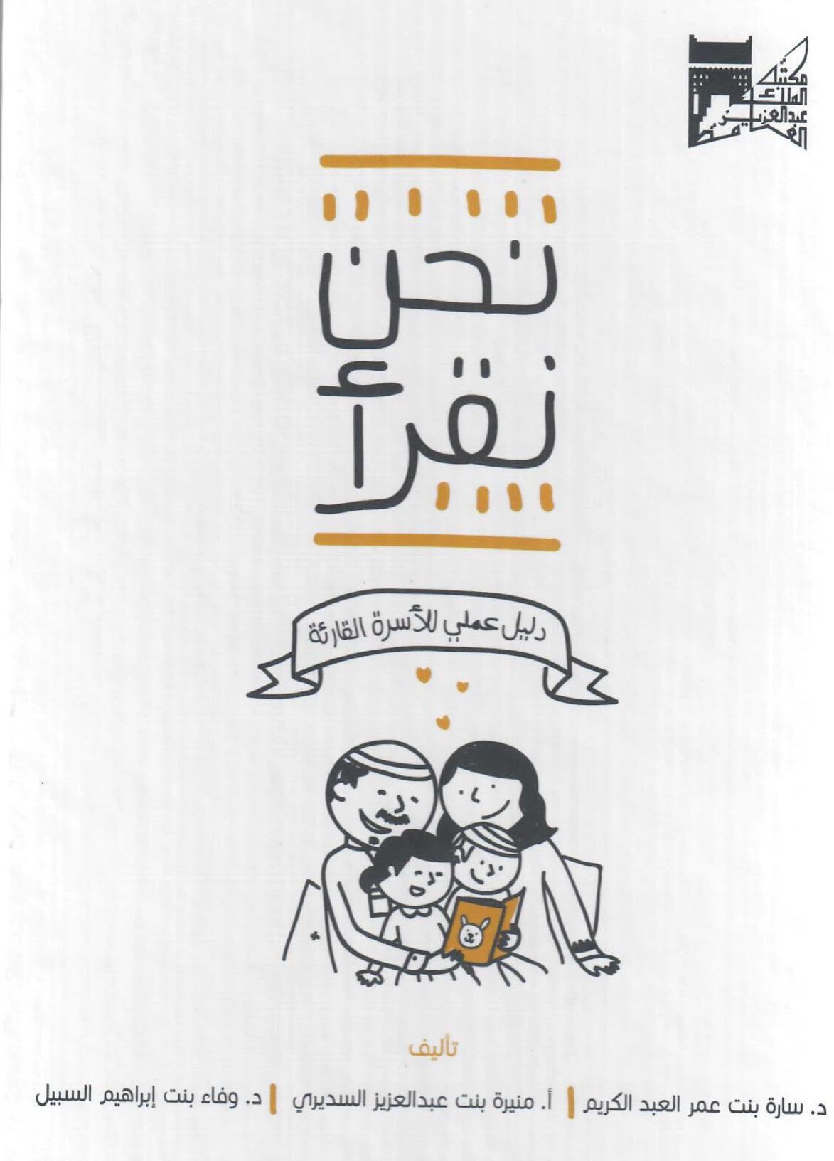 دليل عملي للأسرة القارئة وقصة طلال والطعام (2)