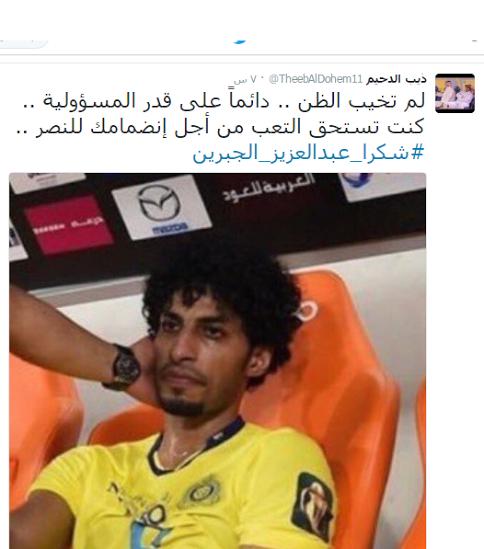 دموع عبد العزيز