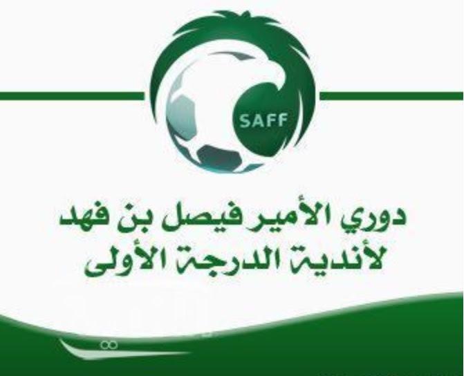 دوري الامير فيصل بن فهد