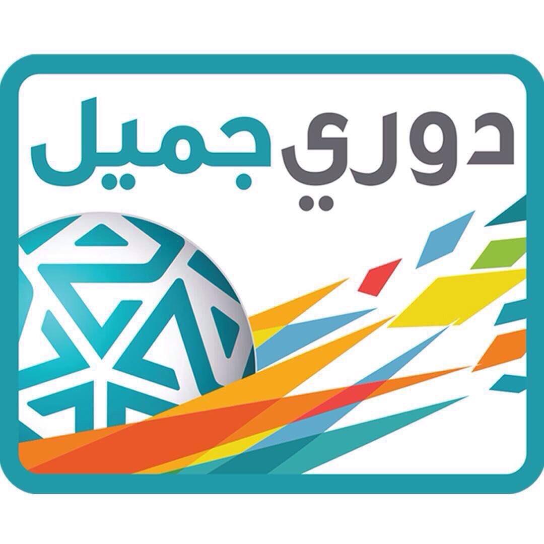 سبب إلغاء مُسمى دوري جميل وتحويله إلى دوري المحترفين السعودي | صحيفة المواطن الإلكترونية