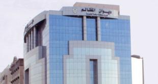 ديوان المظالم يتيح خدمة إضافة وتعديل ممثلي الجهات الحكومية