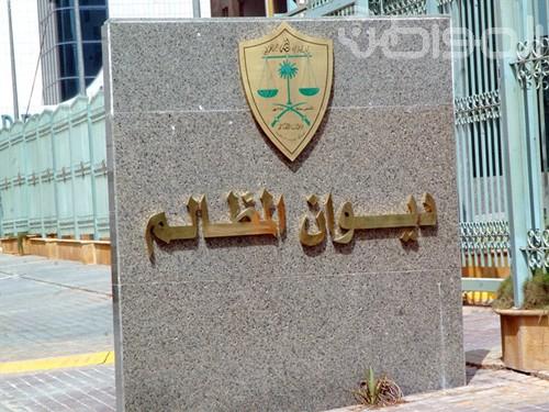 ديوان المظالم يُطلق النظام الإلكتروني للمحكمة الإدارية العليا عبر معين - المواطن