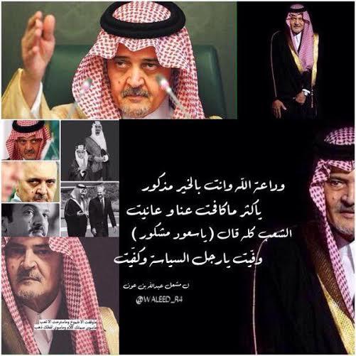 ذكرى وفاة سعود الفيصل2