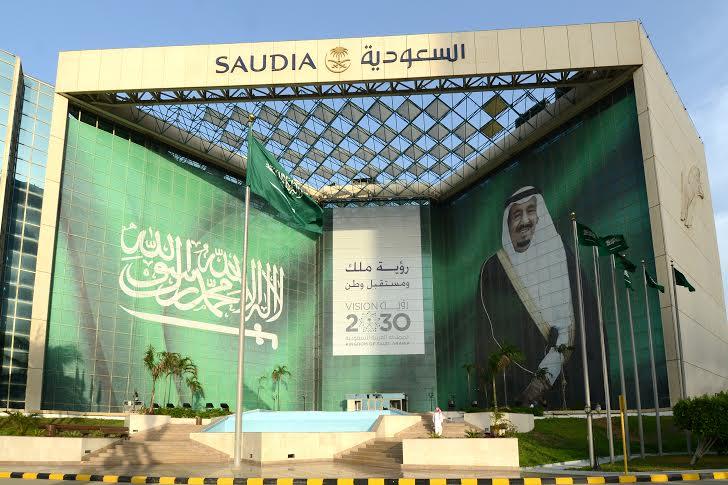 رؤية السعودية