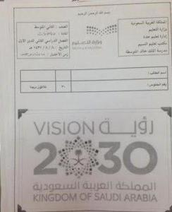 رؤية_السعودية_2030 تزين أوراق الاختبارات في #جدة