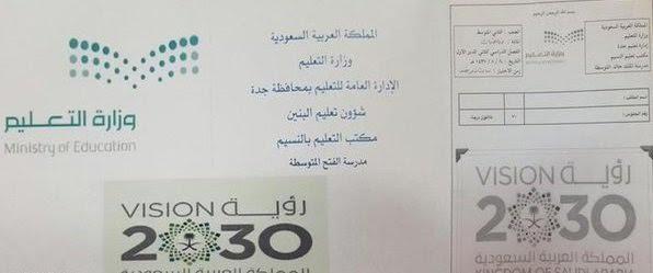 رؤية_السعودية_2030 تزين أوراق الاختبارات في #جدة1