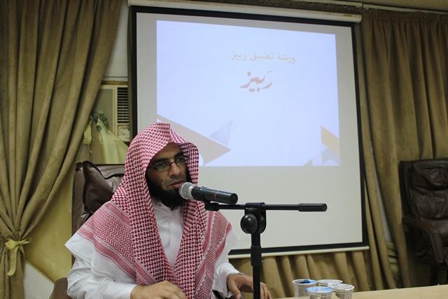 رئيس الجودة بتحفيظ الرياض مركز الدائري الغربي يستعد لربيز بورش عمل (1)
