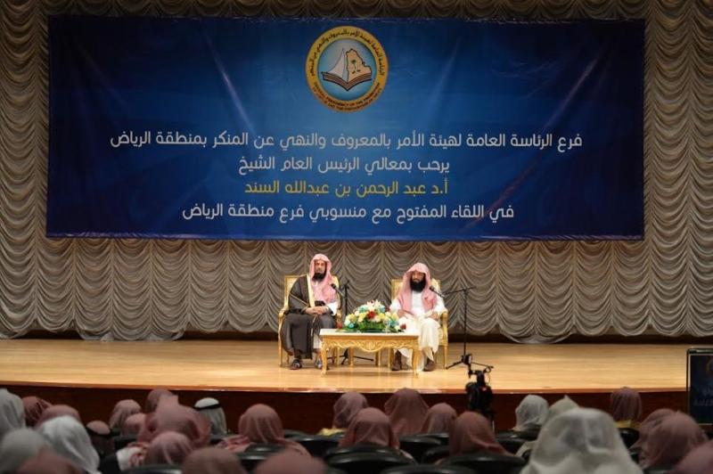 رئيس الهيئات يلتقي رؤساء الهيئات والمراكز والأعضاء الميدانيين بمنطقة الرياض 1