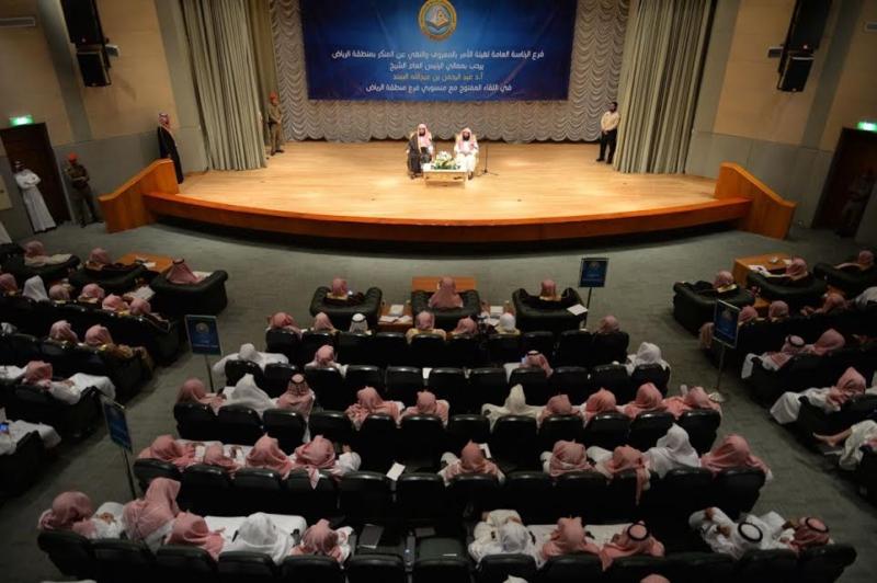 رئيس الهيئات يلتقي رؤساء الهيئات والمراكز والأعضاء الميدانيين بمنطقة الرياض3