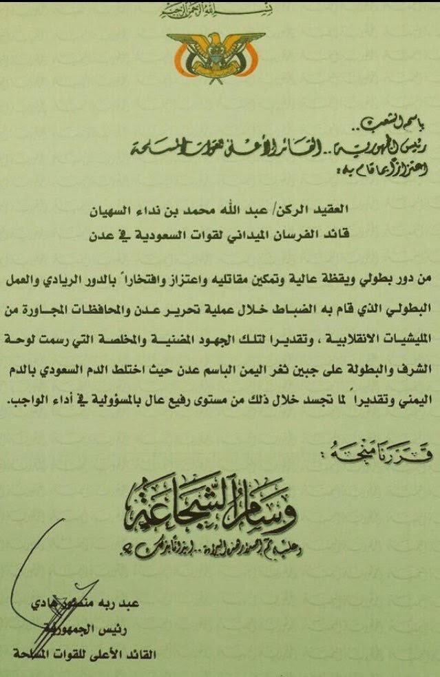 رئيس-اليمن-يكرم-الهشيد-السهيان-قبل-استشهاده (1)