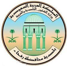 رئيس بلدية محافظة رفحاء الجديد -المهندس عبدالعزيز الغشم-