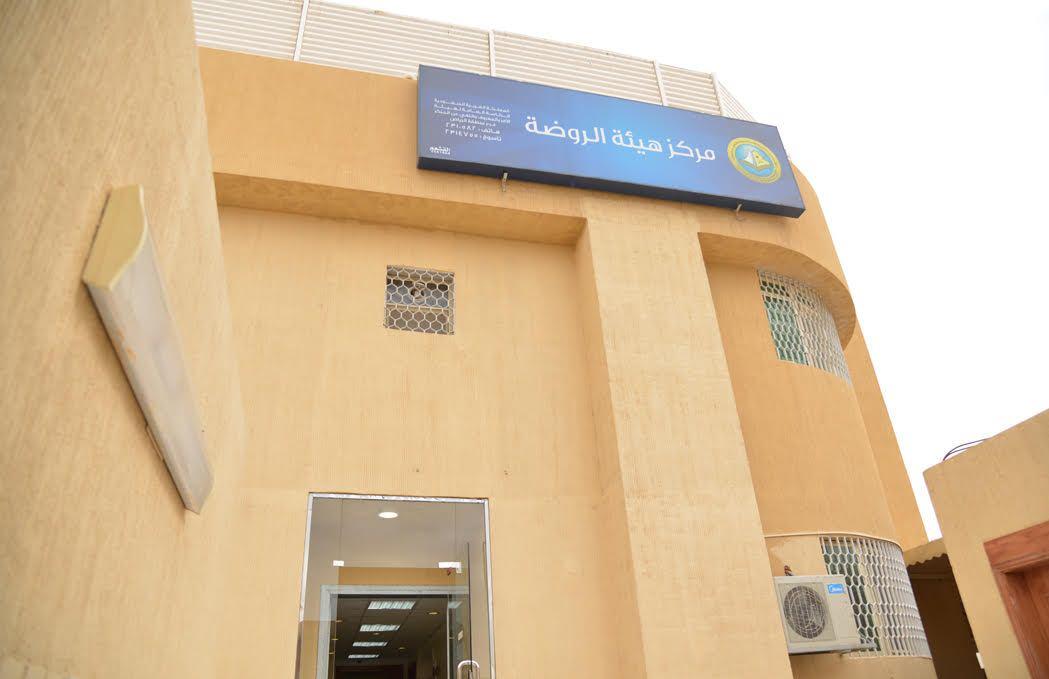 رئيس-هيئة-الرياض-يزور-مركز-الروضة (3)