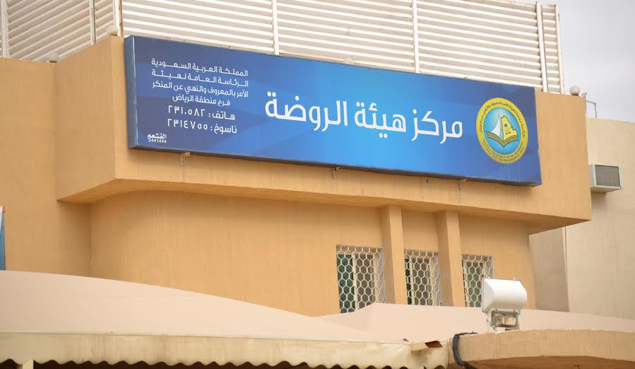رئيس-هيئة-الرياض-يزور-مركز-الروضة (8)