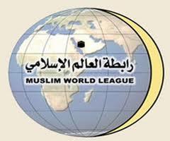 رابطة العالم الإسلامي تشيد بمنجزات المملكة وجهودها  في خدمة الإسلام والمسلمين