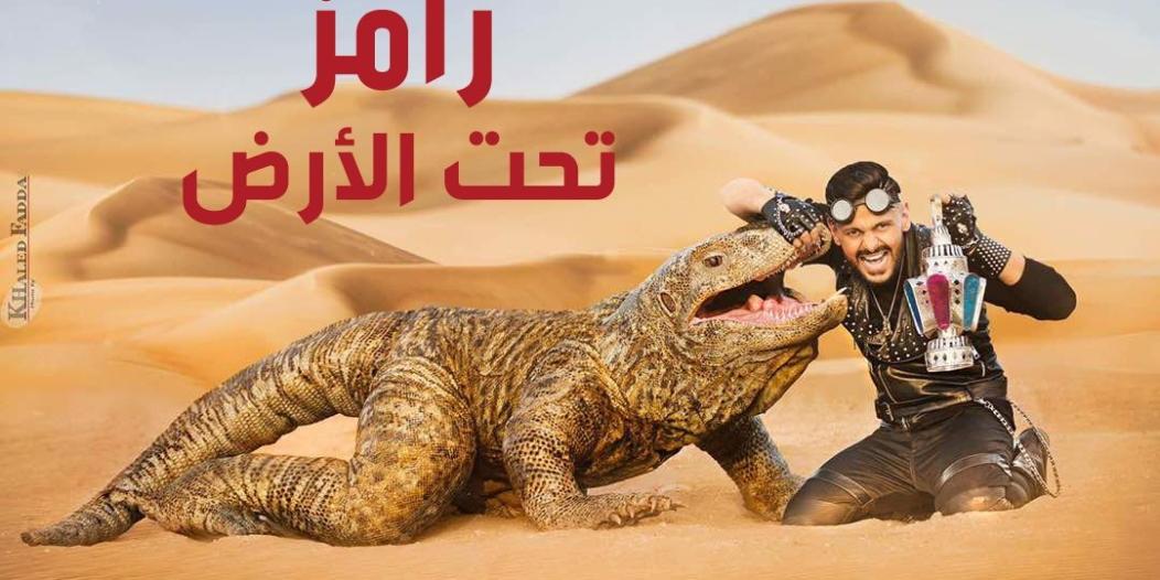 كارثة كادت أن تحدث في رامز تحت الأرض بعد مقلب أحمد فتحي!