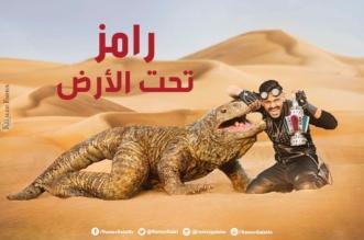 كارثة كادت أن تحدث في رامز تحت الأرض بعد مقلب أحمد فتحي! - المواطن