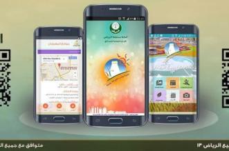 """""""امانة الرياض"""" تطلق تطبيق """"ربيع الرياض"""" للأجهزة الذكية - المواطن"""