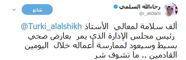 السلمي تركي آل الشيخ يمر بعارض صحي بسيط صحيفة المواطن الإلكترونية