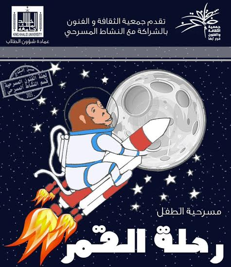 رحلة القمر