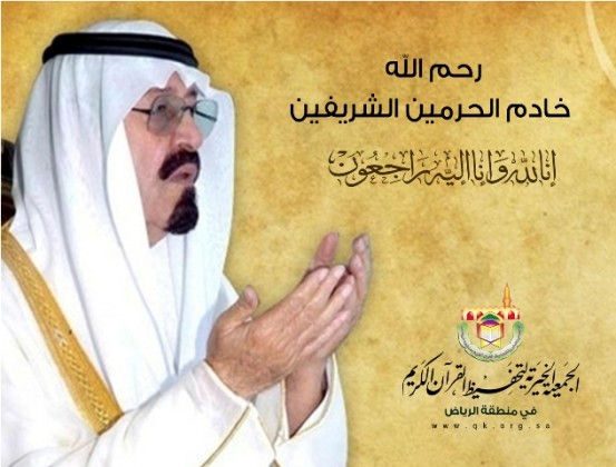 رحمه  الله الملك عبدالله