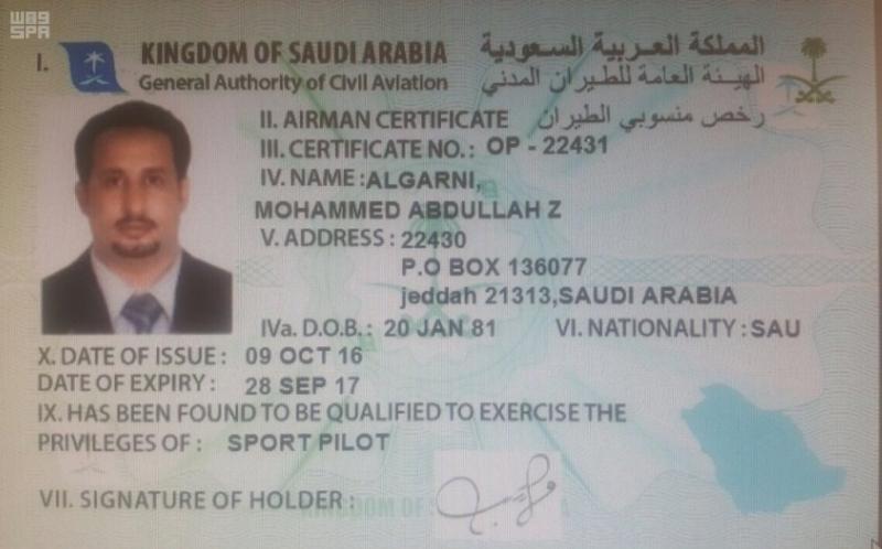 رخصة طيران مدني