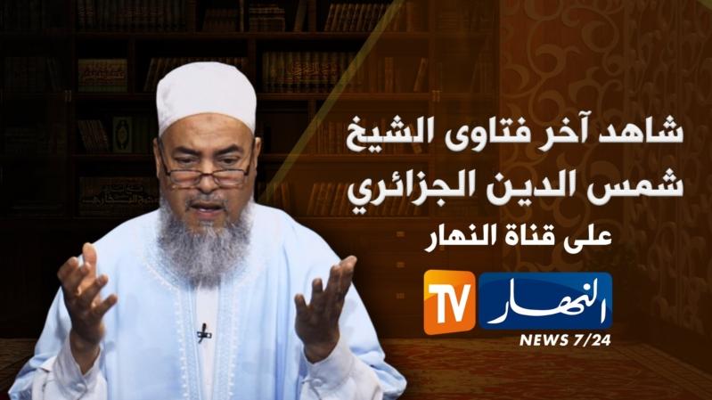 رد مثير لشيخ جزائري على سيدة تريد الطلاق