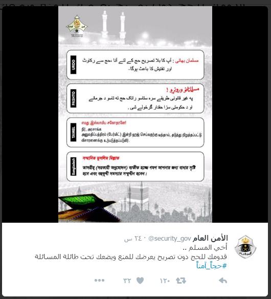 رسالة الأمن العام بسبع لغات 1